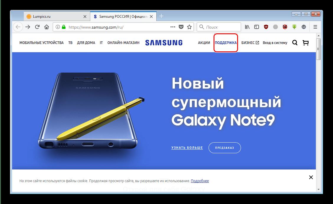 Перейти на официальный сайт Samsung для загрузки драйверов к samsung np350v5c