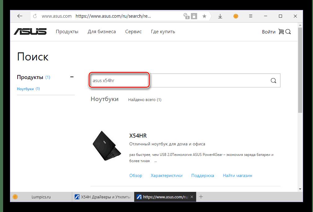 Перейти на страницу поддержки ноутбука ASUS X54HR