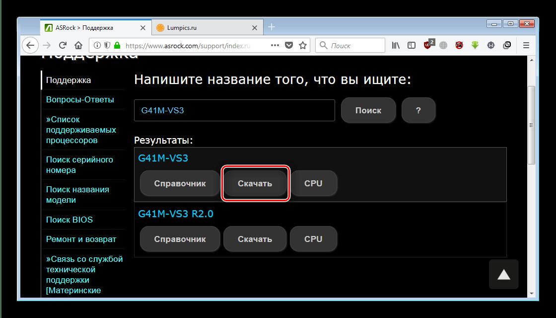 Перейти на страницу загрузок драйверов для платы G41M-VS3