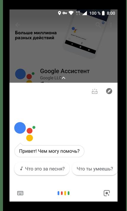 Первый запуск приложения Google Ассистент