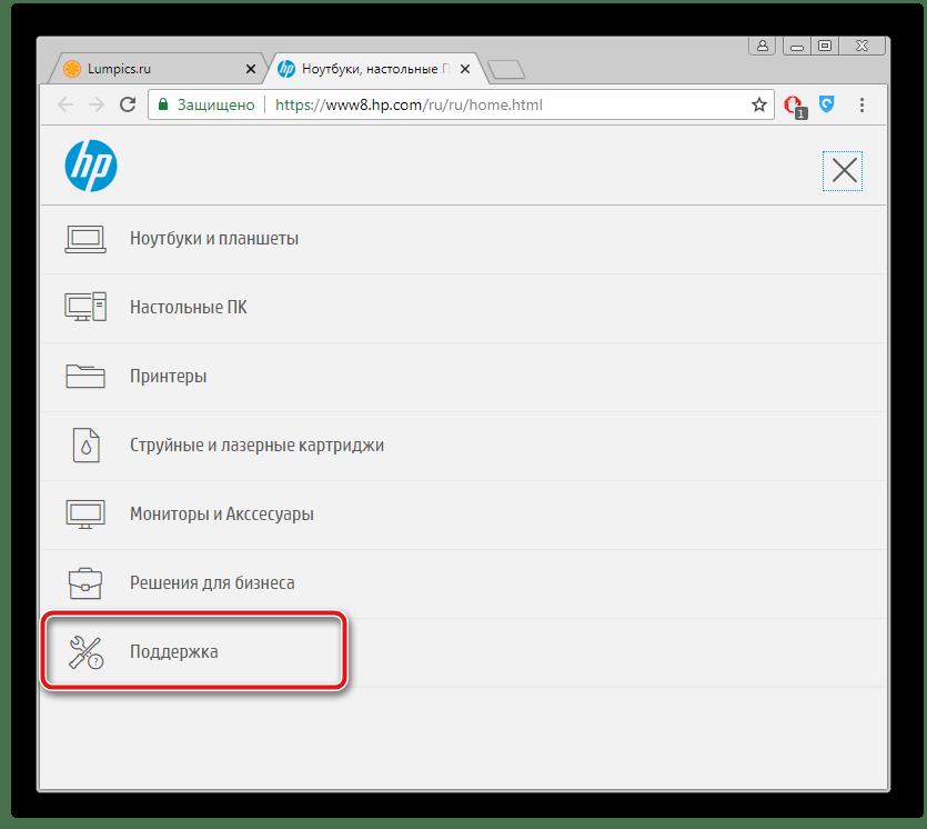 Поддержка на официальном сайте для принтера HP Laserjet P1005