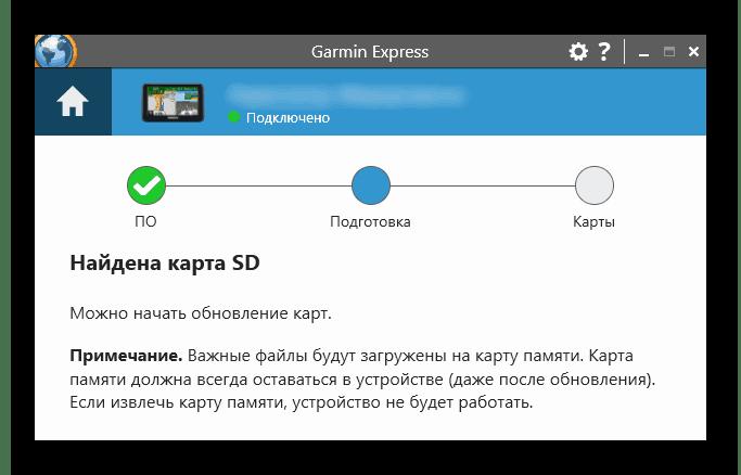 Подключение microSD в программе Garmin Express