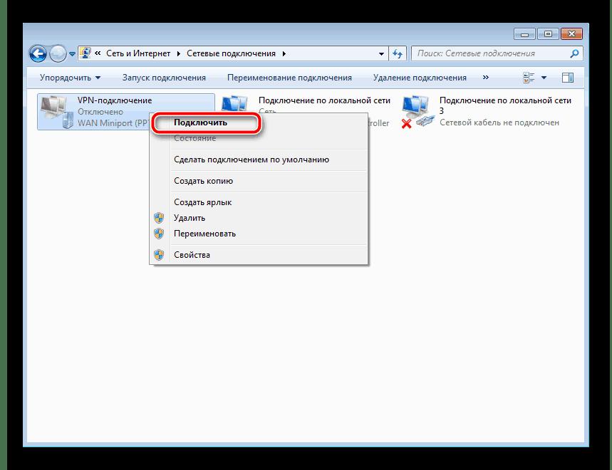 Подключить VPN в Windows 7