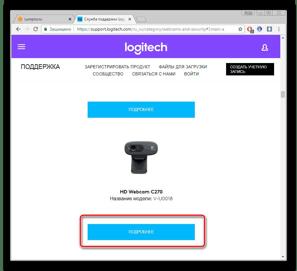 Подробнее об оборудовании Logitech C270