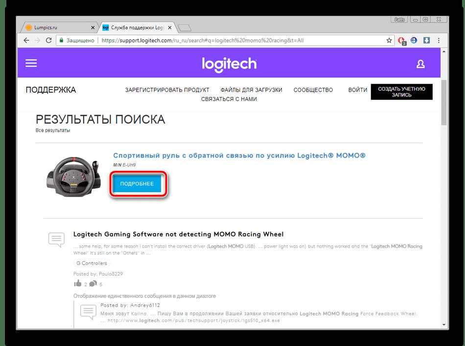 Подробнее об устройстве Logitech Momo Racing