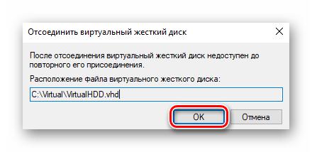 Подтверждение отсоединения виртуального жесткого диска в Windows 10