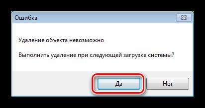 Подтверждение удаления папки при перезагрузке в программе Unlocker