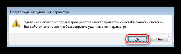 Подтверждение удаления параметра системного реестра в Windows 7