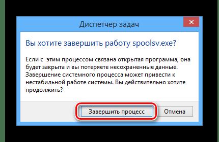 Подтверждение выключения процесса spoolsv.exe