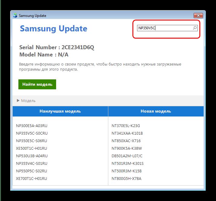 Поиск Samsung NP350V5C в официальной утилите для обновления драйверов