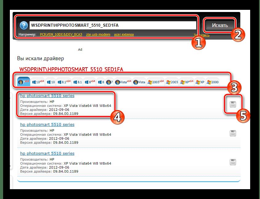 Поиск драйвера для принтера HP Photosmart 5510 по ИД