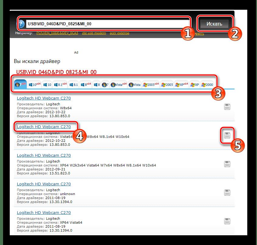 Поиск драйвера по ID Logitech C270