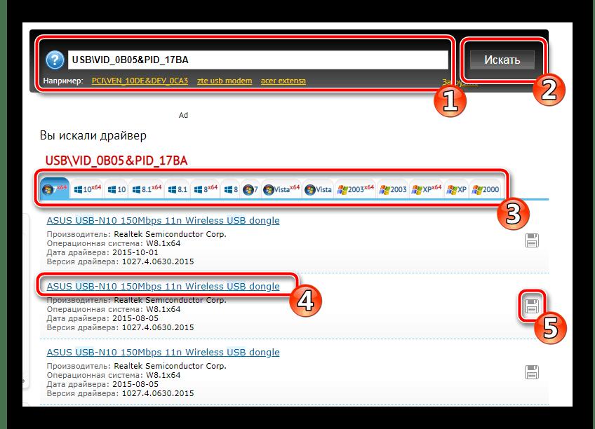 Поиск драйвера по ИД для ASUS USB-N10