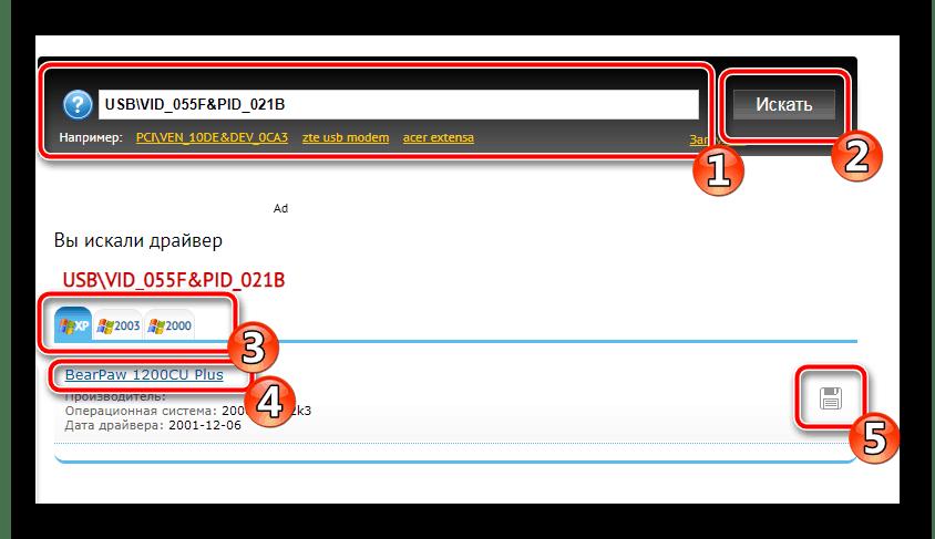 Поиск драйвера по ID для Mustek BearPaw 1200CU Plus