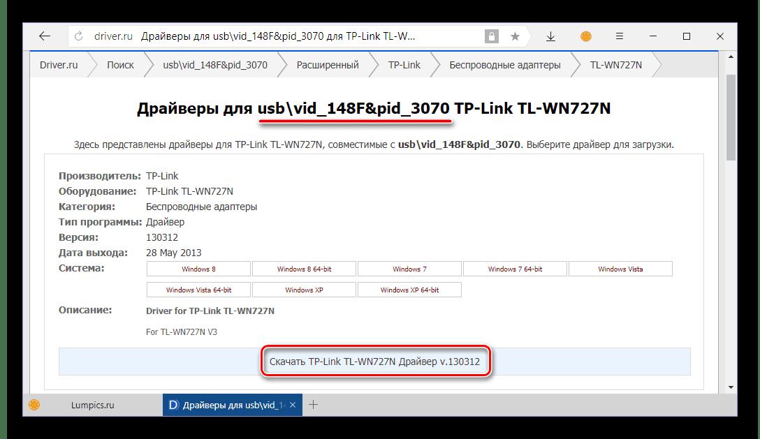 Поиск драйвера по ID для беспроводного адаптера TP-Link TL-WN727N
