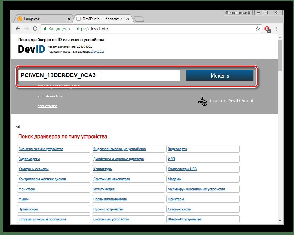 Поиск драйвера по ID