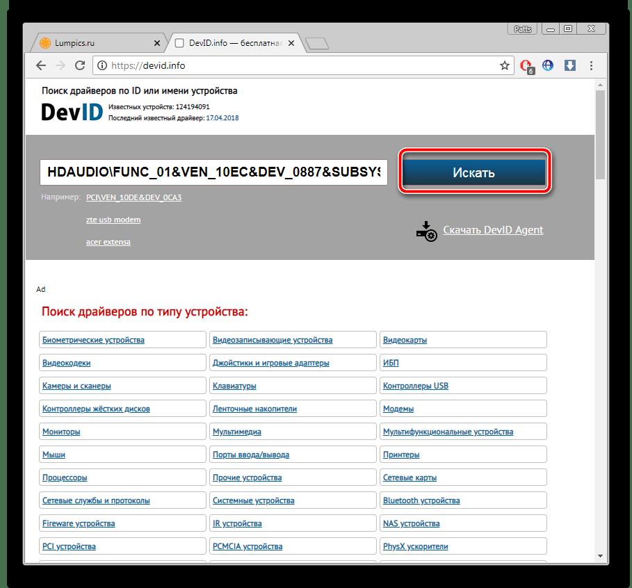 Поиск драйвера в DevID