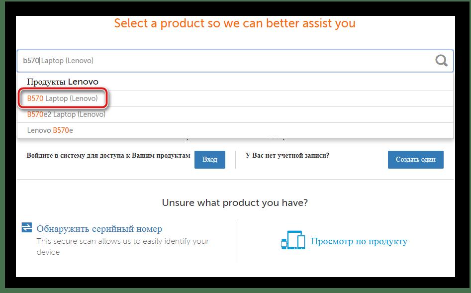 Поиск устройства на официальном сайте для Lenovo Z570