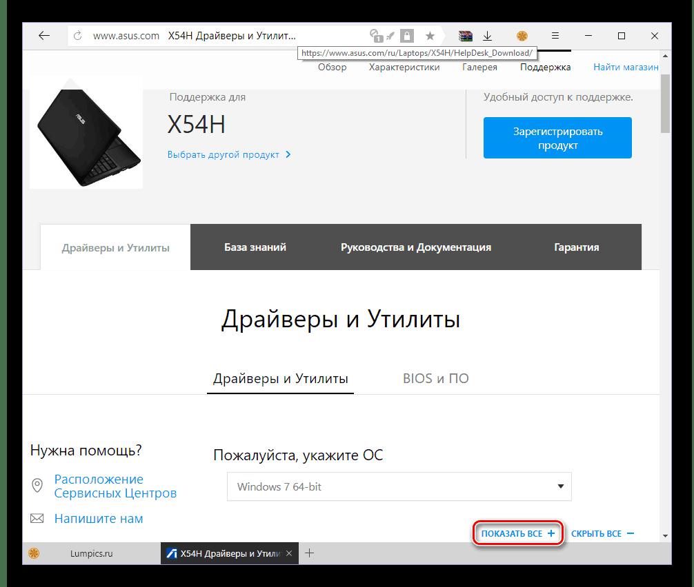 Показать все доступные драйвера и утилиты для ноутбука ASUS X54H