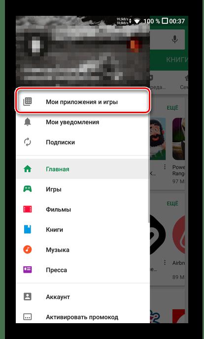 Пользовательское меню в мобильном приложении Play Маркет
