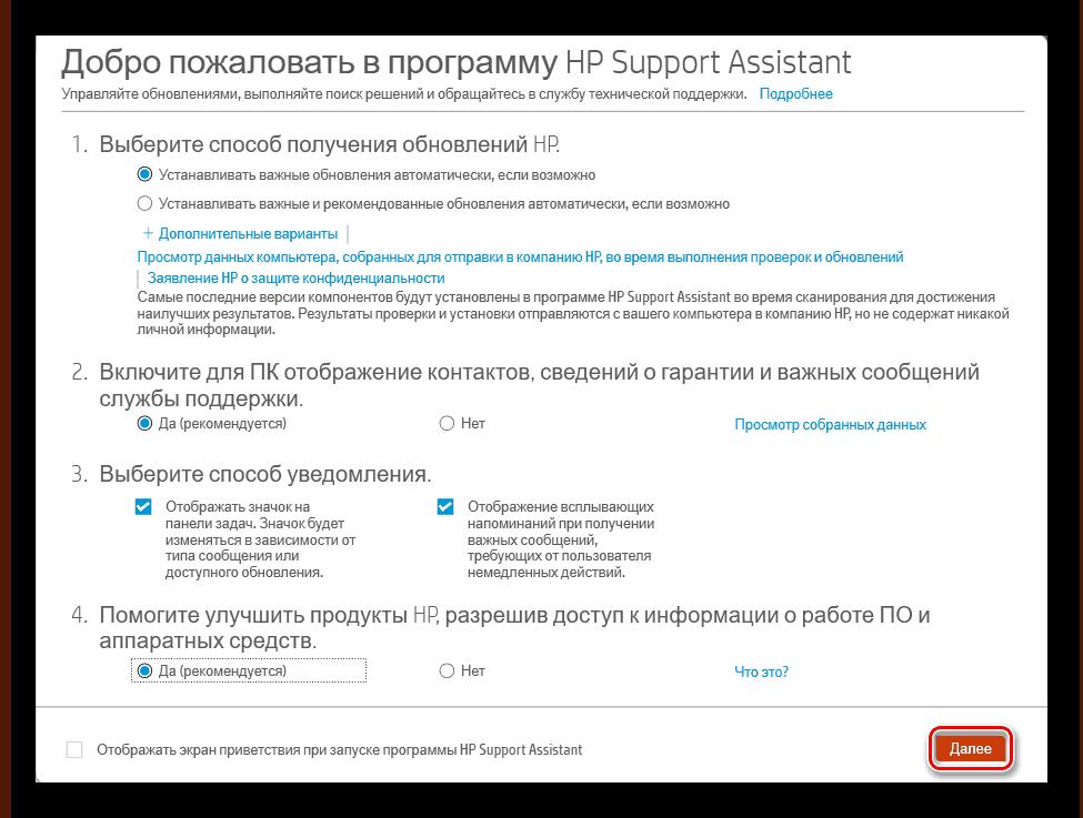 Предварительная настройка HP Support Assistant для ноутбука HP G62