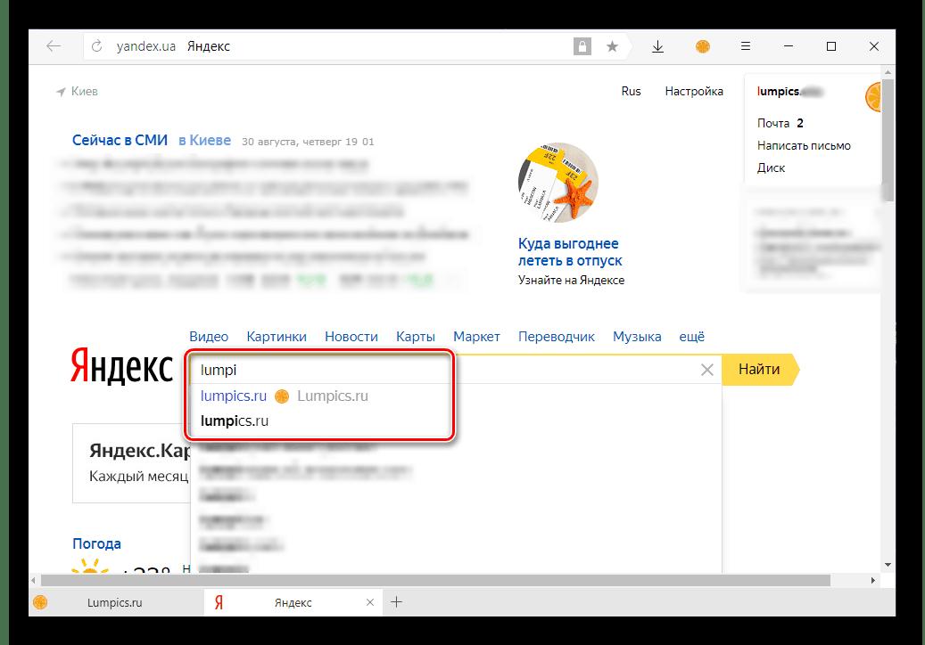 Пример подсказок в поисковой строке Яндекс