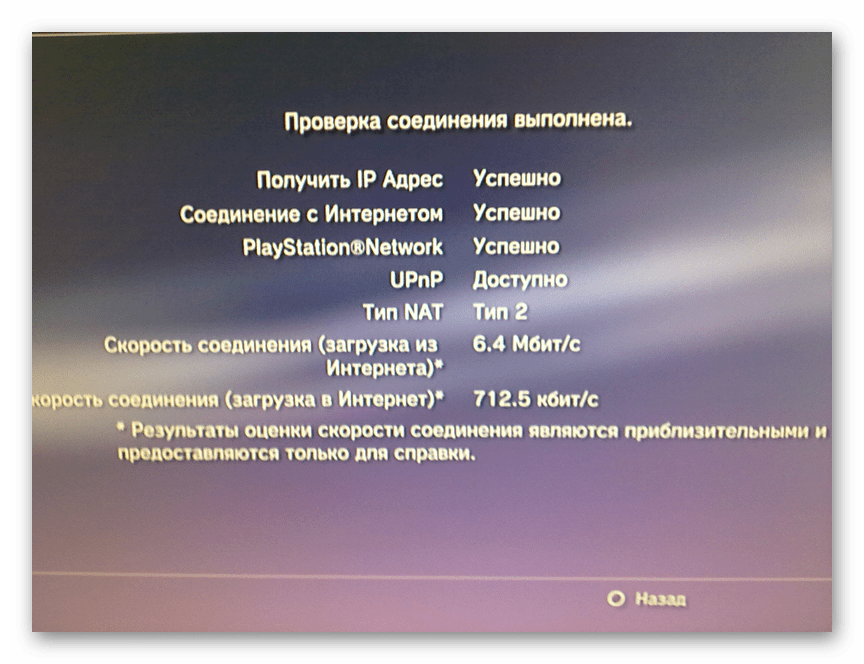 Пример успешного подключения PS3 к интернету