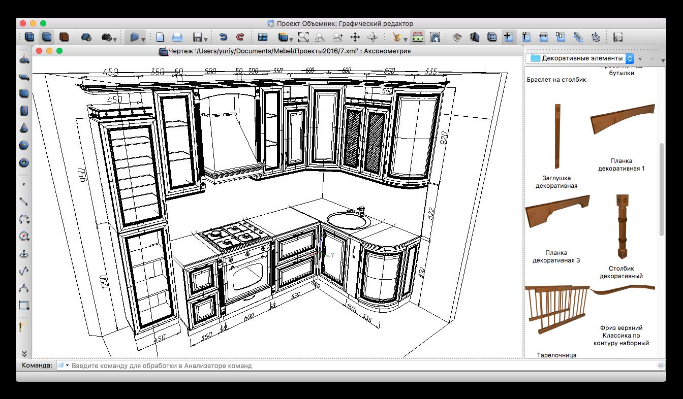 Проектирование кухни в программе Объемник