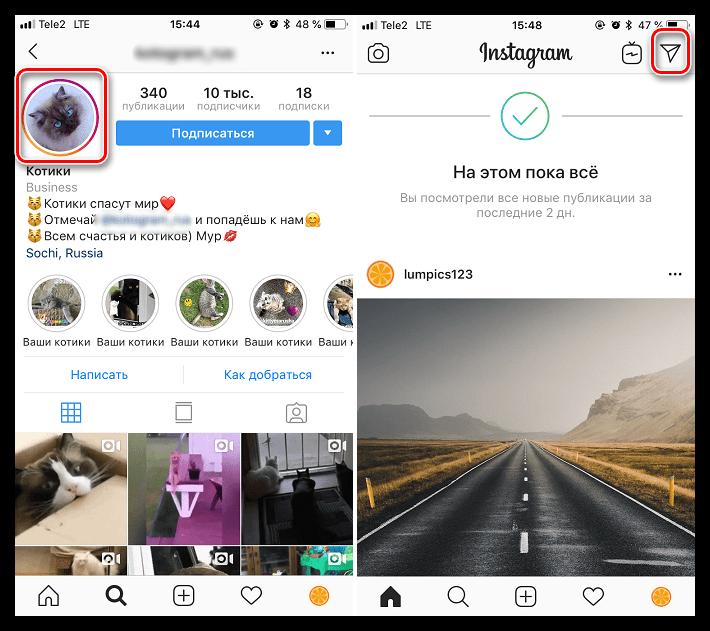 Просмотр Истории и открытие Директ в Instagram