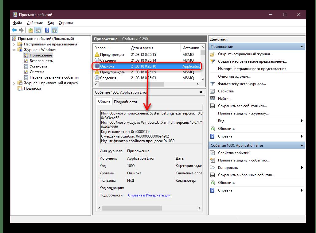 Просмотр детальной информации о событии в Windows