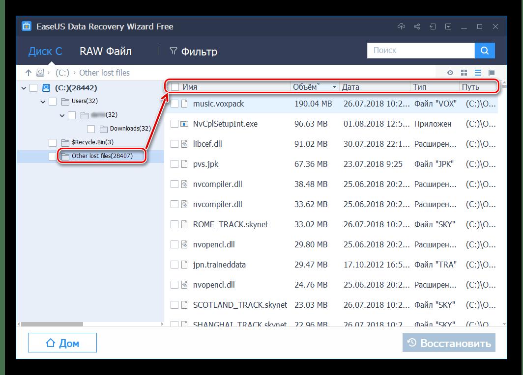 Просмотр и сортировка восстанавливаемых данных в программе EaseUS Data Recovery Wizard