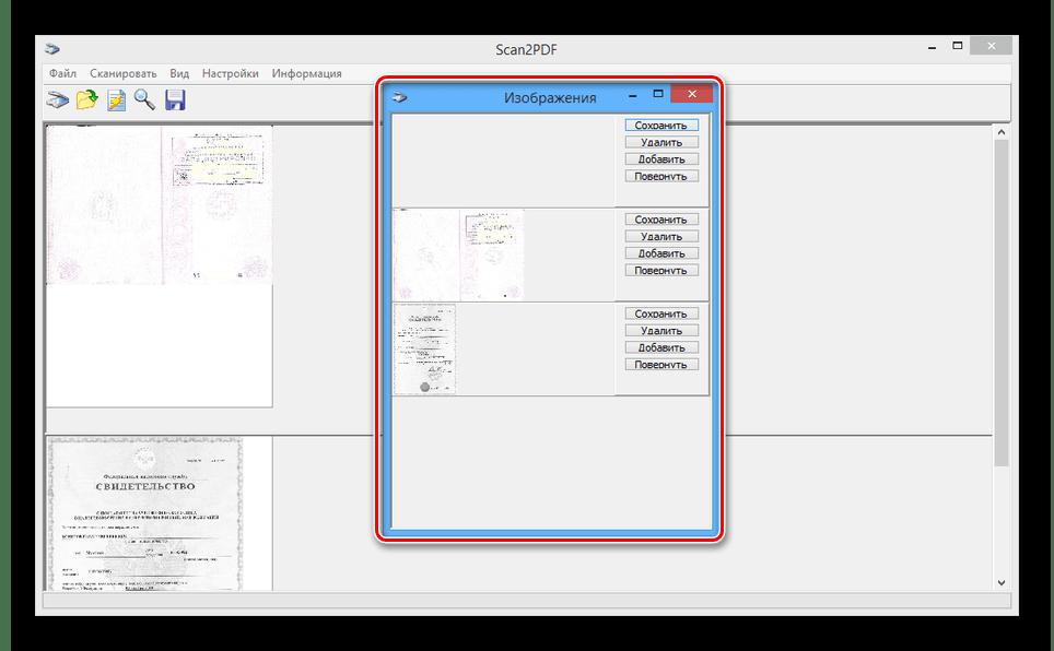 Просмотр окна Изображения в Scan2PDF