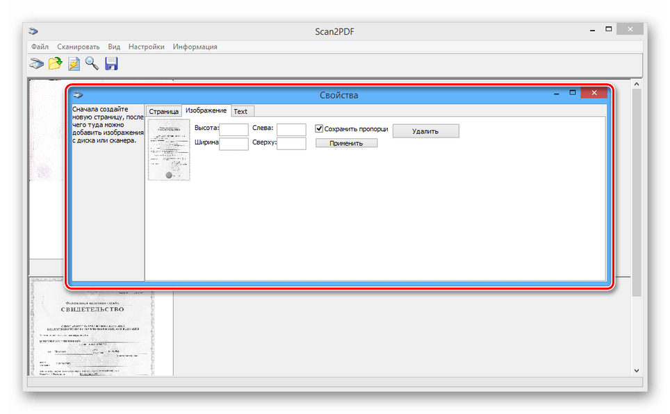 Просмотр окна Свойства страницы в Scan2PDF