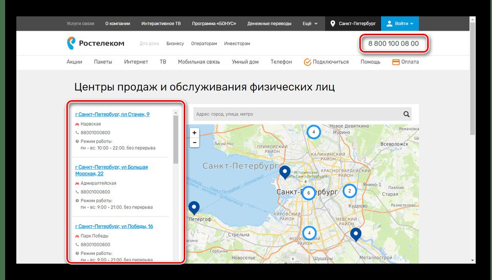 Просмотр раздела Офисы продаж на сайте Ростелеком