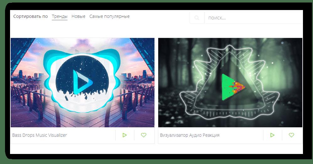 Просмотр шаблонов визуализации музыки в Renderforest