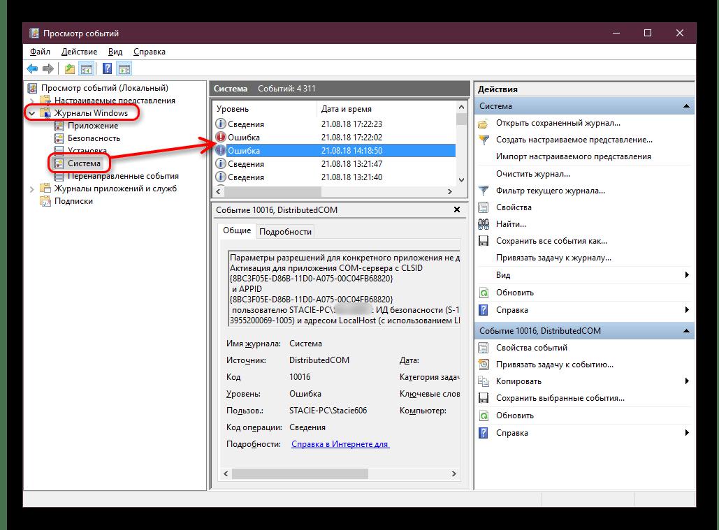 Просмотр событий вкладка Система в Windows