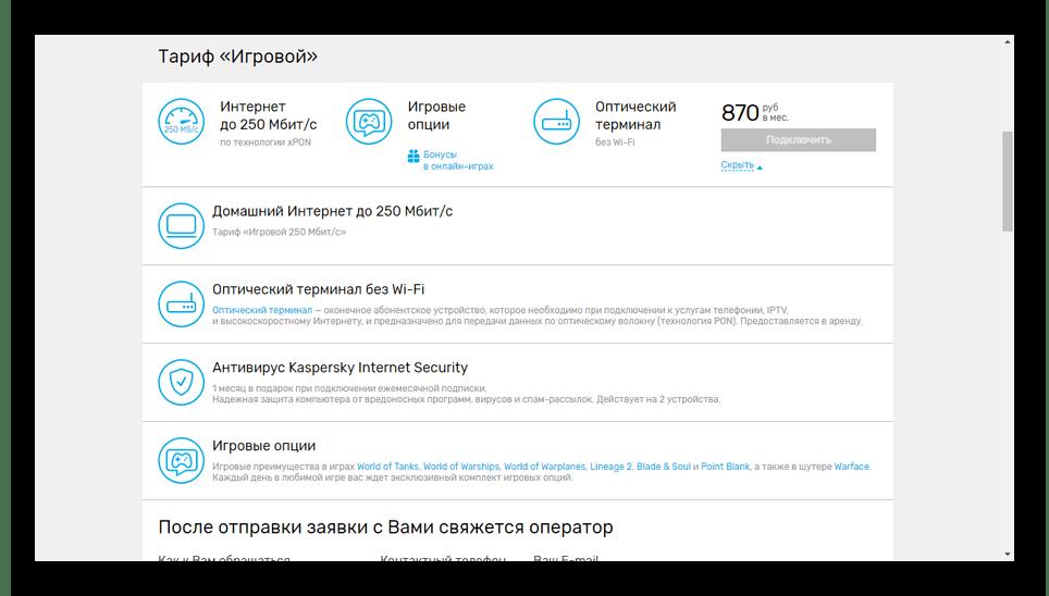 Просмотр списка тарифов на сайте Ростелеком
