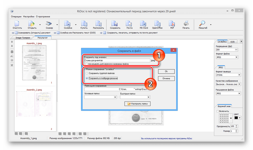 Процесс настройки сохранения PDF-файла в RiDoc