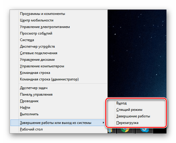 Процесс перезапуска компьютера через Пуск