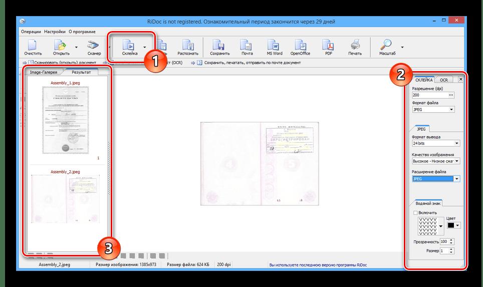 Процесс склейки отсканированных страниц в RiDoc