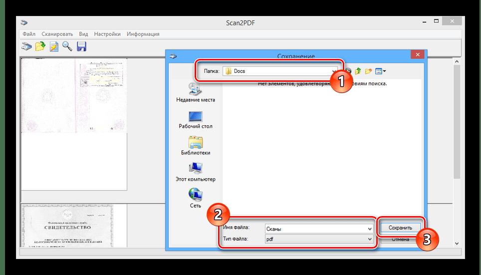 Процесс сохранения сканов в PDF-файл в Scan2PDF