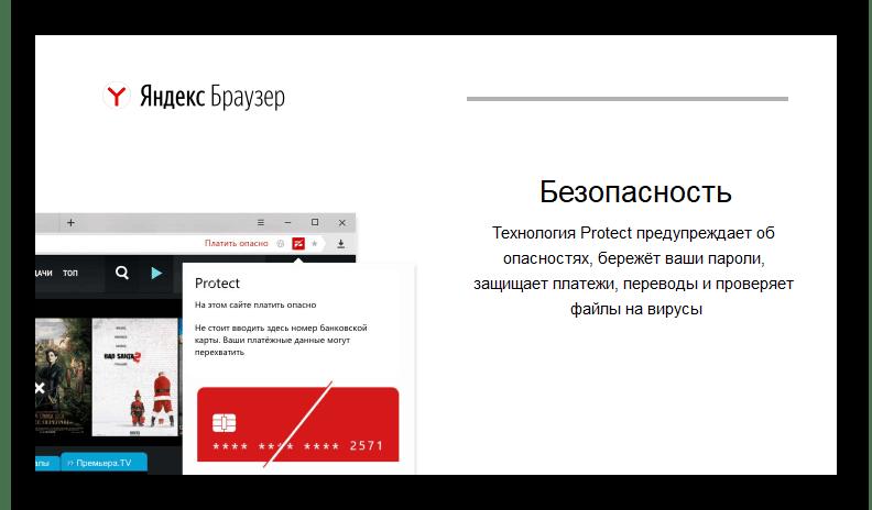 Процесс установки Яндекс Браузера с Алисой на компьютер