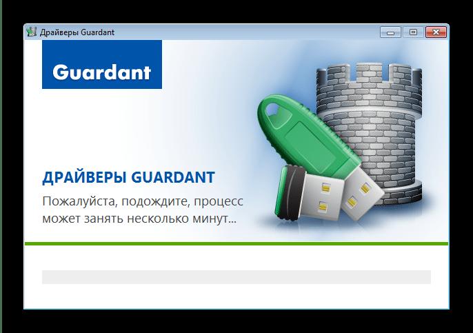 Процесс установки актуальной версии драйверов Guardant для исправления ошибки