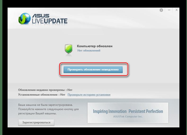 Проверить наличие обновлений драйверов в программе ASUS Live Update Utilit для ноутбука ASUS X550C