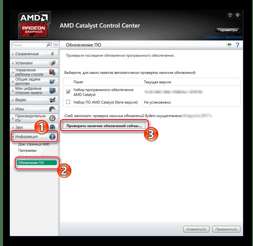Проверка наличия обновлений драйвера в программе AMD Catalyst Control Center