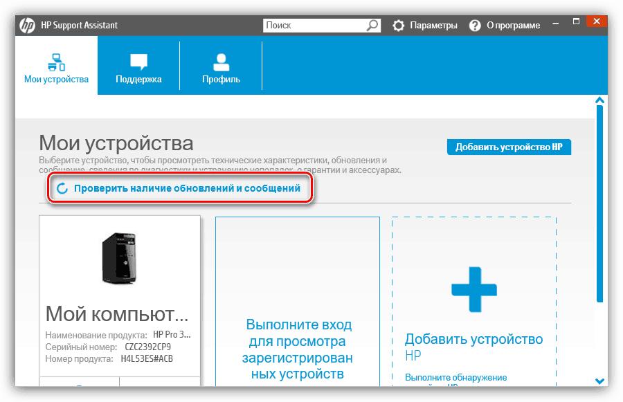 Проверка наличия обновлений в программе HP Support Assistant