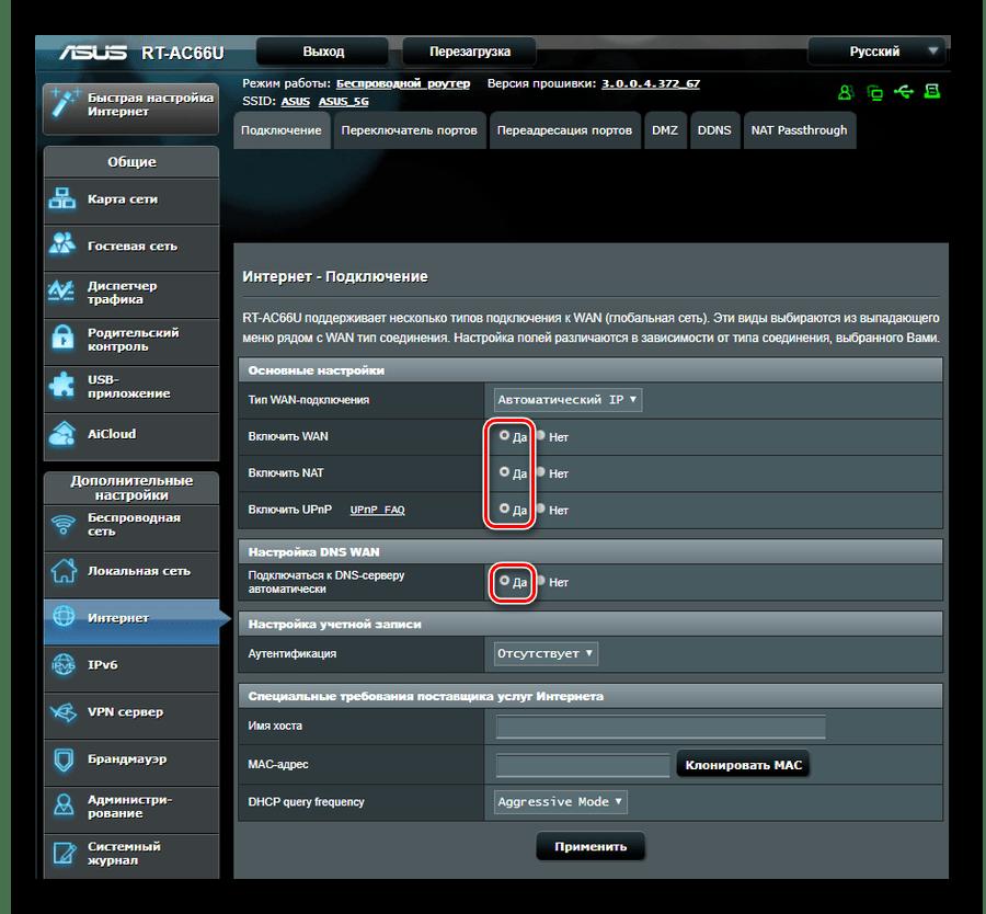 Проверка основных параметров интернет-подключения в роутере Асус