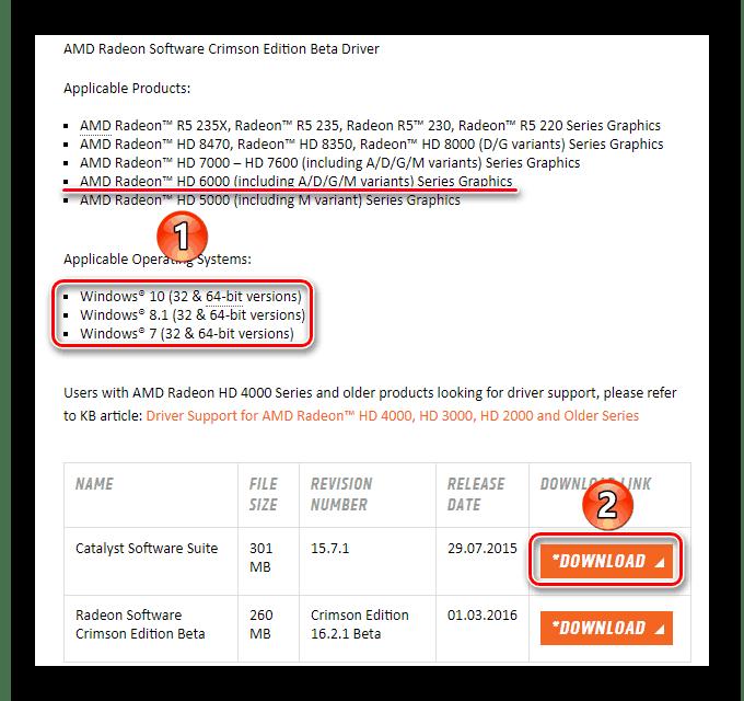 Проверка совместимости драйвера Radeon HD 6700 Series и скачивание с сайта AMD