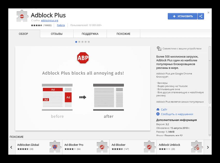 Расширение Adblock Plus для браузеров