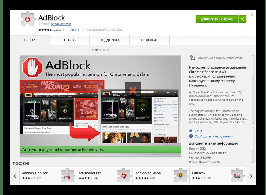 Расширение Adblock для браузеров